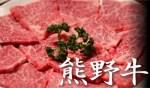 熊野牛とは十分な霜降りと香ばしい香りの極上肉