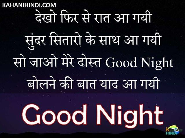 Good Night Shayari With Images Messages Quotes For Whatsapp