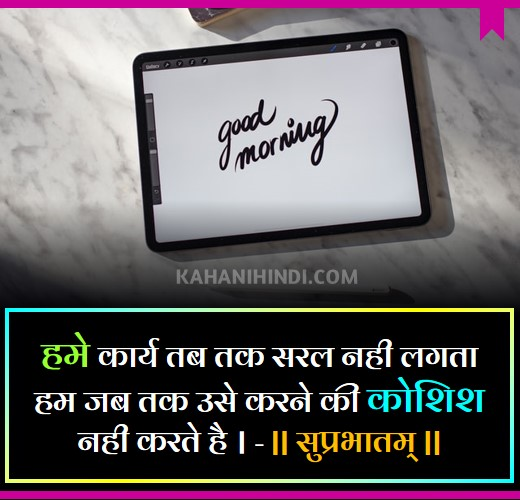 Good Morning Life Quote in Hindi