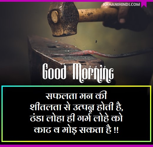 morning quotes about success in hindi with pictures