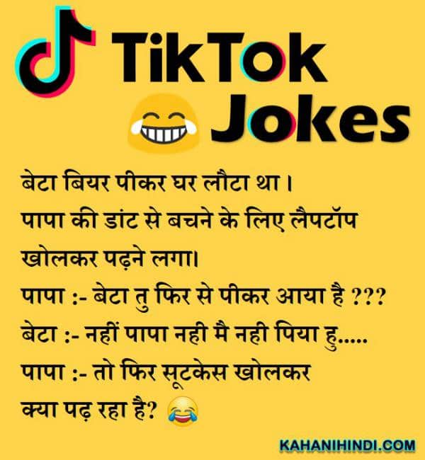 tiktok jokes in hindi