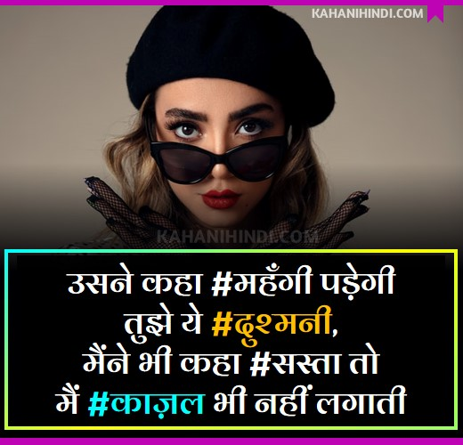 attitude girls status in hindi with images