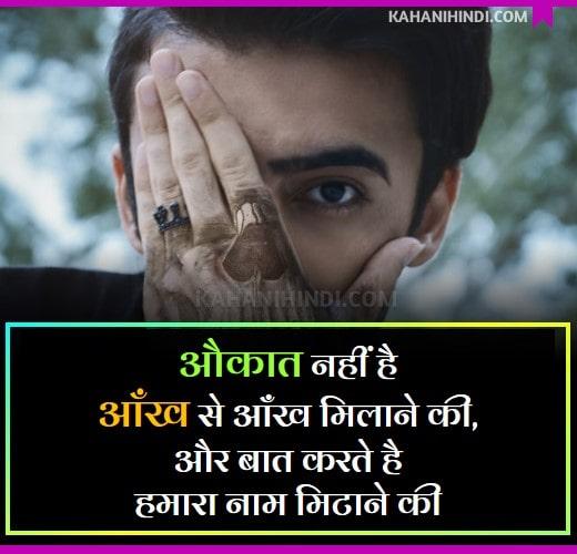 Jabardast Attitude Status in Hindi