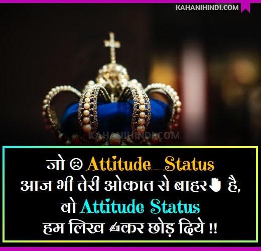 Powerful Attitude Status in Hindi