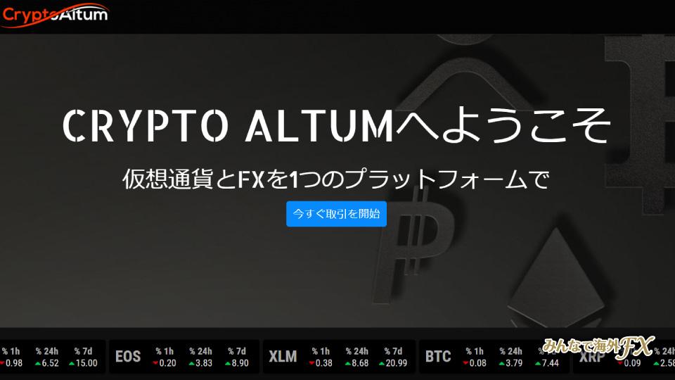 仮想通貨取引所 CryptoAltum(クリプトアルタム)