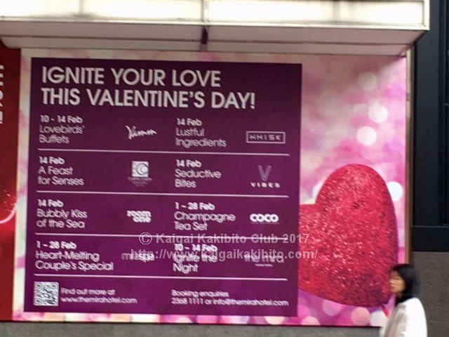 ショッピングモールのバレンタインスペシャル案内