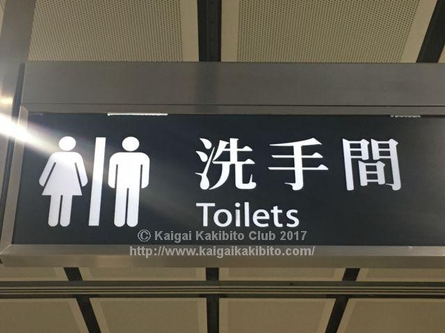 香港のトイレのマーク