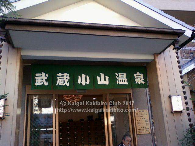 武蔵小山温泉清水湯入り口