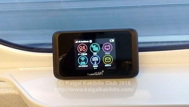 ポケットwifiを新幹線車内で使用中