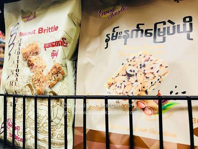 ミャンマーのピーナッツブリトル