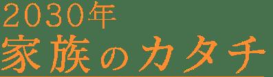 NHK番組『2030年家族がなくなる』を観て