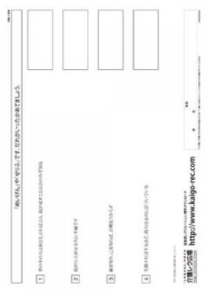 レク素材 台詞・名言当て|介護レク広場~レク素材やレクネタ(企画書)の無料ダウンロード