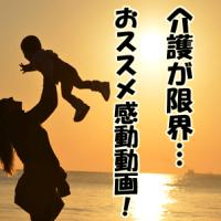 【感動動画】親の介護が超ストレス!限界を感じたら見て欲しい!おススメの親子動画5本!