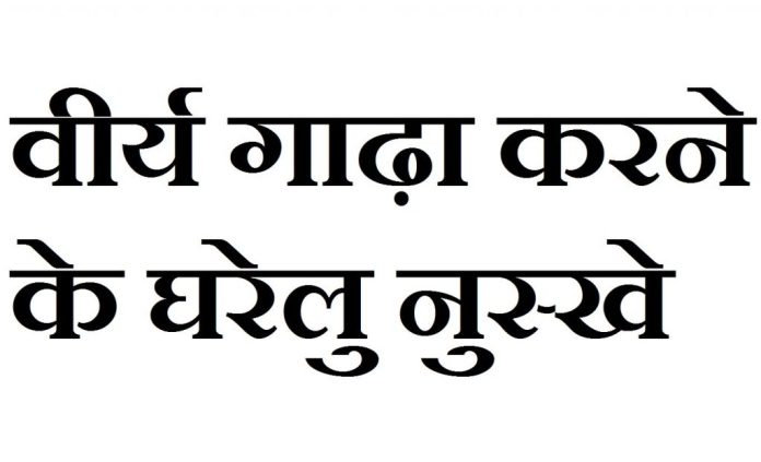 वीर्य बढ़ाने के घरेलु उपाय हिंदी में