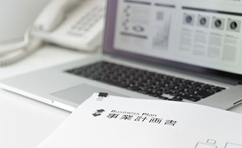 失敗しないための「事業計画書」の押さえておくべき要点