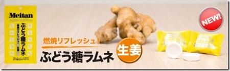 ramune_ginger