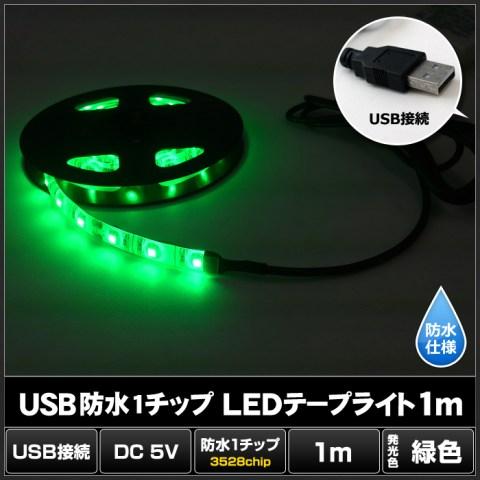 USB LEDテープライト 1チップ 緑色