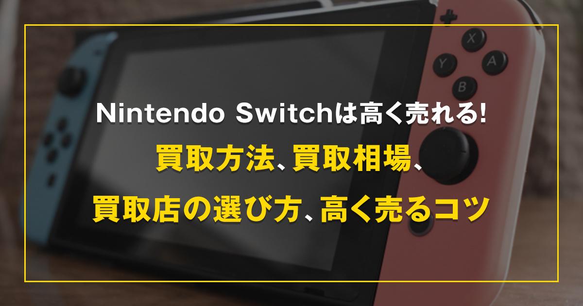 Nintendo Switch(ニンテンドースイッチ)は高く売れる!買取方法や買取相場、買取店の選び方、高く売るコツまでまるっと解説