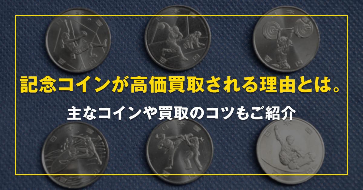 記念コインが高価買取される理由とは。主なコインや買取のコツもご紹介