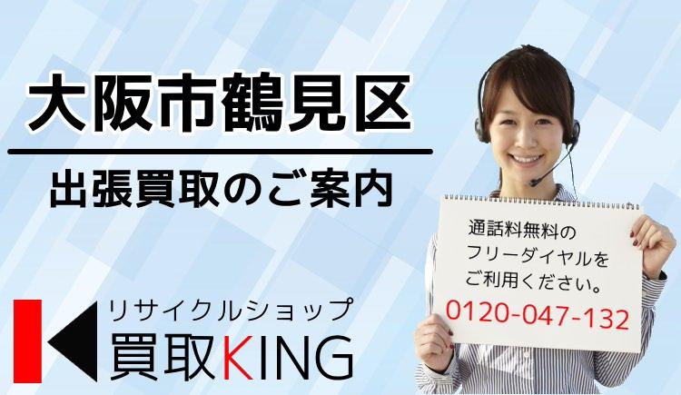 リサイクルショップ 大阪市鶴見区
