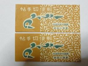 郵便切手帖 弐銭切手40枚×2個 未使用品