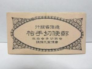郵便切手帖 大正白紙 参銭6枚 未使用品