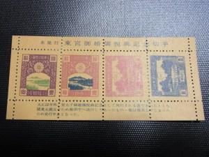 未発行 大正12年 東宮御婚儀祝典記念切手 参考品