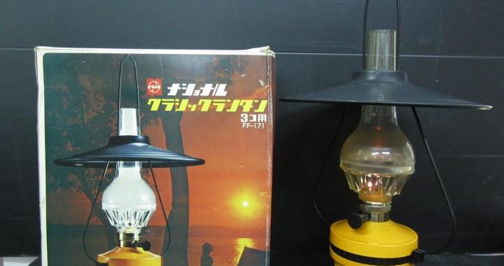 昭和レトロ ナショナル クラシックランタン 電池式 中古品