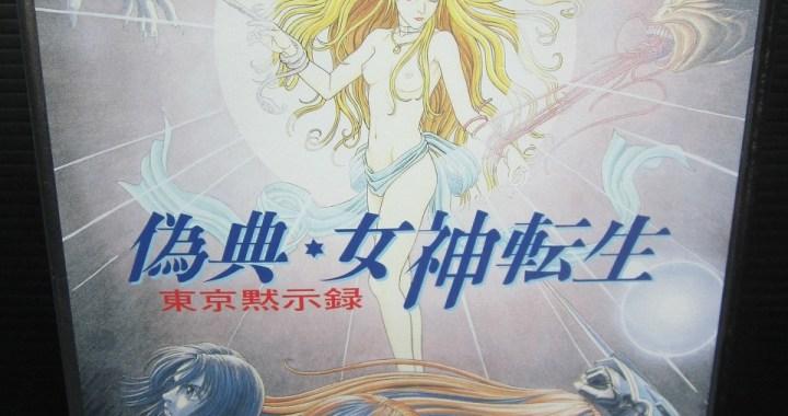 PC-9801 ゲーム CD-ROM 偽典・女神転生 東京黙示録 中古品