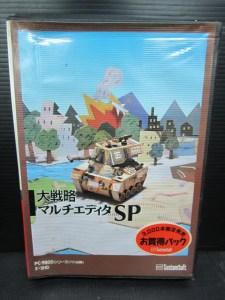 PC-9801 ゲーム 5インチ 大戦略 マルチエディタSP 中古品