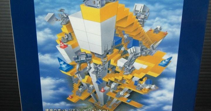PC-9801 ゲーム 3.5インチ 建設ロボットシミュレーション HR2 中古品