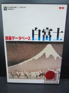 PC-9801 ゲーム 5インチ 囲碁データベース 白富士 中古品