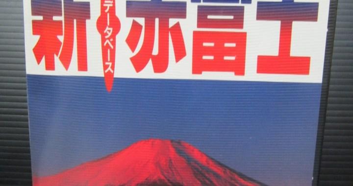 PC-9801 ゲーム 5インチ 将棋データベース 新・赤富士 中古品