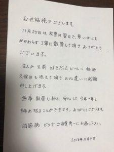 東京海洋散骨の委託代行散骨