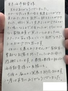 東京湾チャーター散骨ご感想