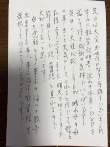 東京湾合同散骨ご感想
