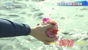 海洋散骨テレビ取材
