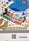 大阪海遊票 | Osaka Aquarium KAIYUKAN