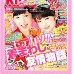 ニコ☆プチKiDS 2014autumn&winter表紙