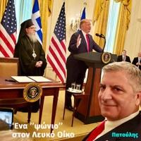 25η Μαρτίου και ''καραγκιοζιλίκια'' στον Λευκό Οίκο