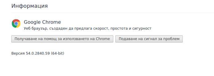chrome54shot