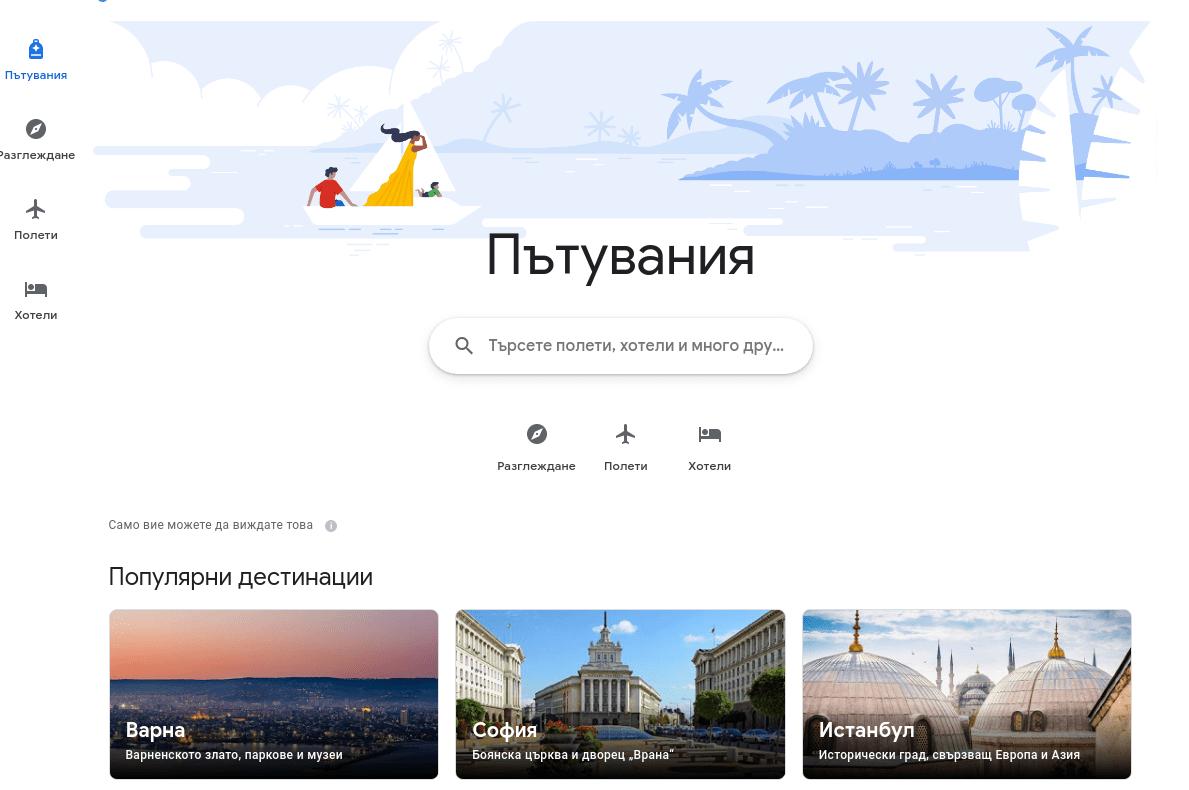 """Google стартира новия уеб портал """"Пътувания"""",в който са обединени всички"""