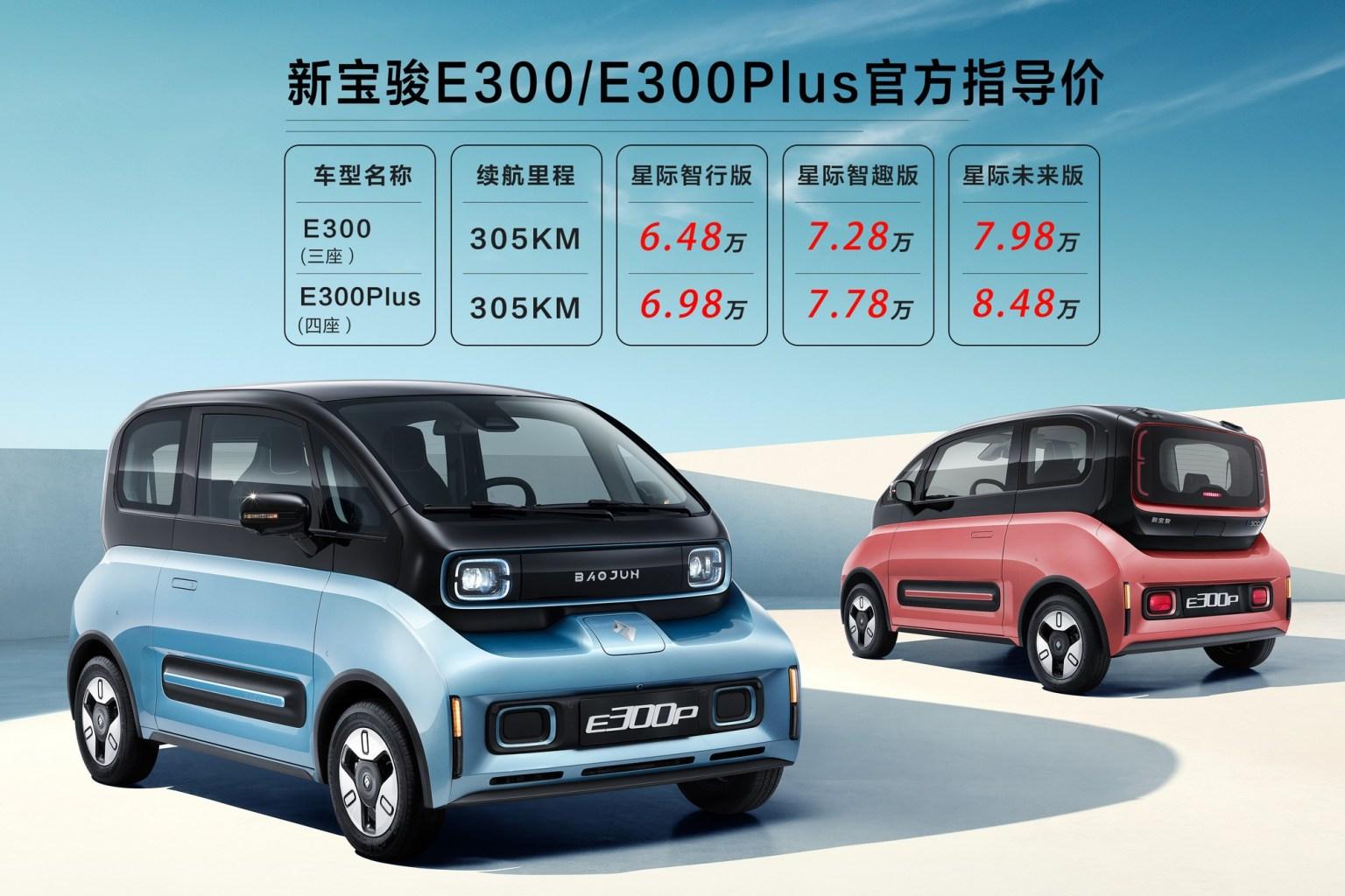 Китайският бранд Baojun представи градски електромобили с цена $9000