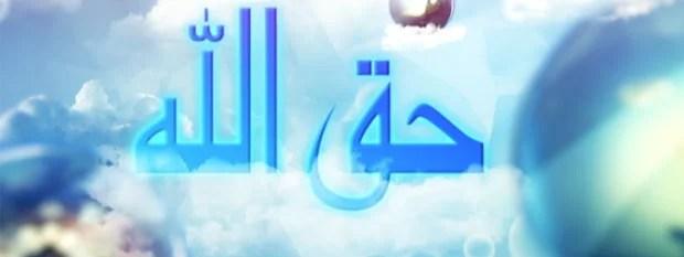 Photo of حق الله