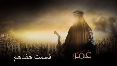 تصویر سریال عمر بن خطاب رضی الله عنه – قسمت هفدهم