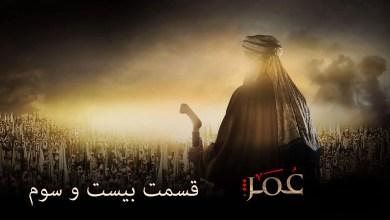 تصویر سریال عمر بن خطاب رضی الله عنه – قسمت بیست و سوم