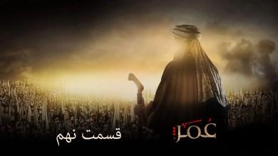 تصویر سریال عمر بن خطاب رضی الله عنه – قسمت نهم