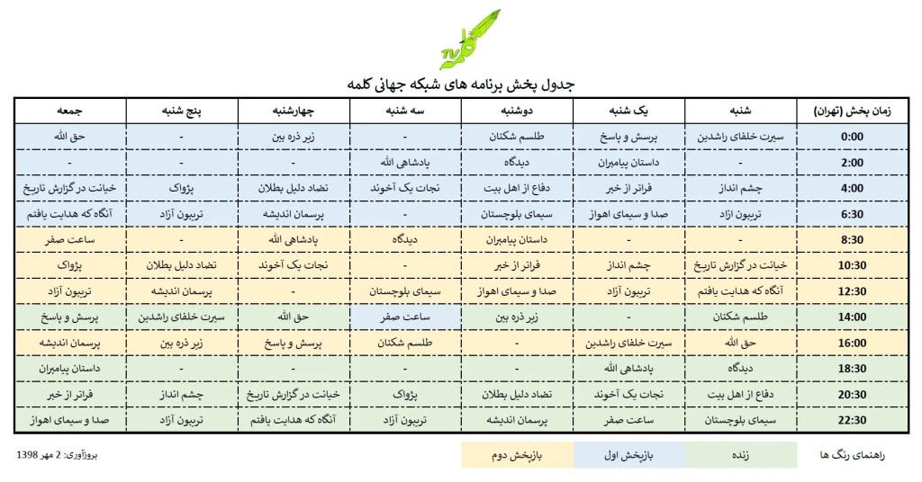 جدول پخش برنامه های شبکه جهانی کلمه