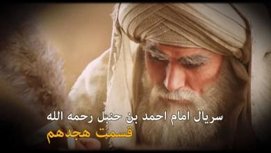 Photo of سریال امام احمد بن حنبل – قسمت هجدهم