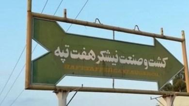 Photo of کارگران هفت تپه مجددا دست به اعتراض زدند